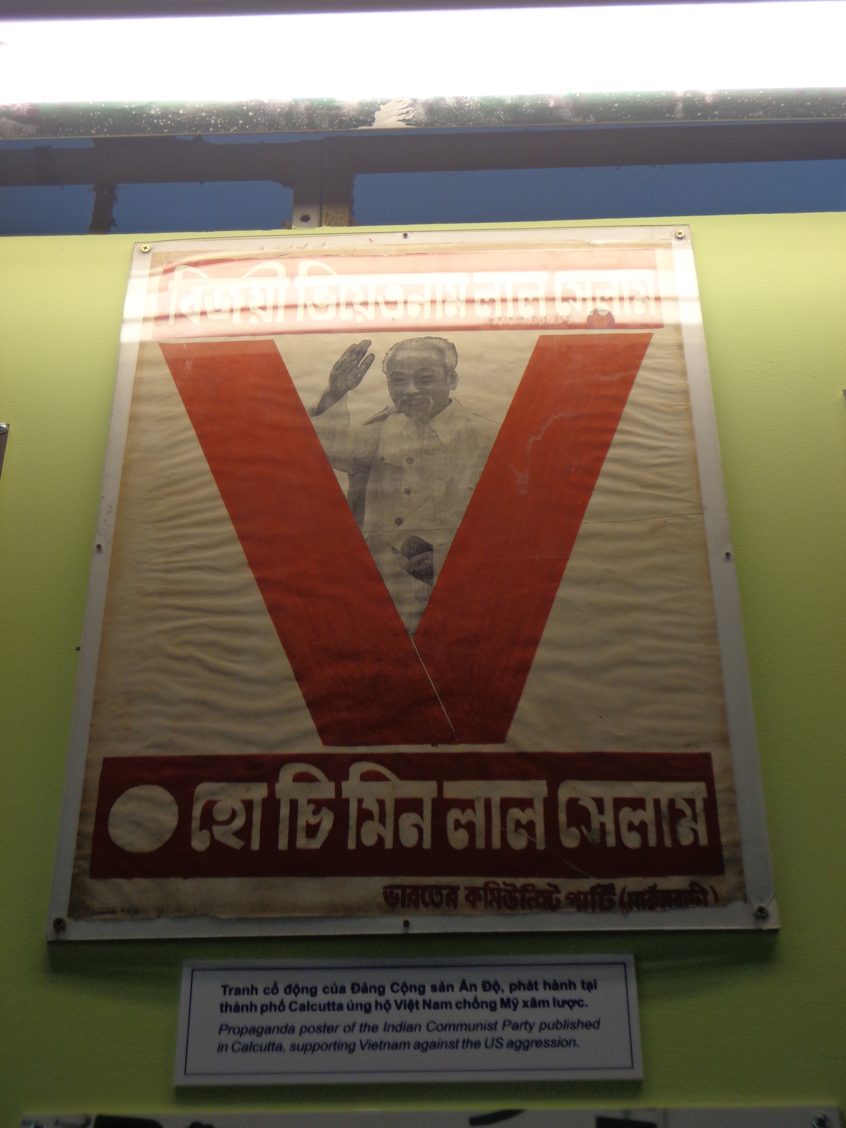 Here is a poster in my native language (Bengali). Back then, Communist Party of India (Marxist) had just come to power in the state of West Bengal.